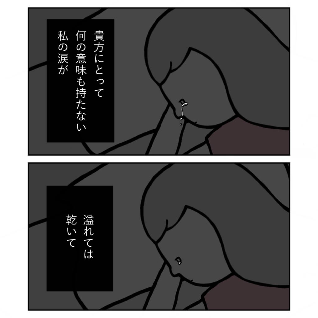 ひっそりと泣く 妻 妊活 旦那 虚しい 悲しい 女の子 女性 イラスト 漫画