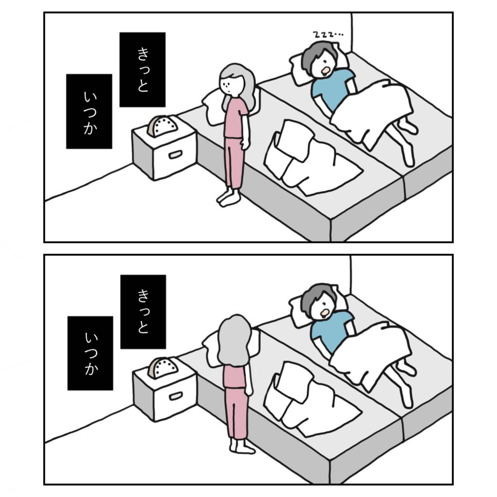 ずっと寝てる 旦那 諦め 夫婦 イライラ 虚しい 女の子 女性 イラスト 漫画 いらすと