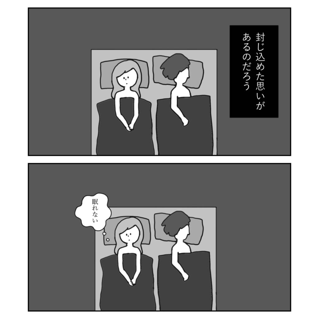 夫の主張 妻だけ いらすと セックスレス 漫画
