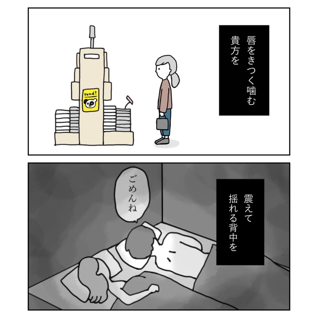旦那 あやまる 震えて 寝る うまくいかない できない 旦那 虚しい 夫婦 問題 女の子 女性 イラスト 漫画 いらすと
