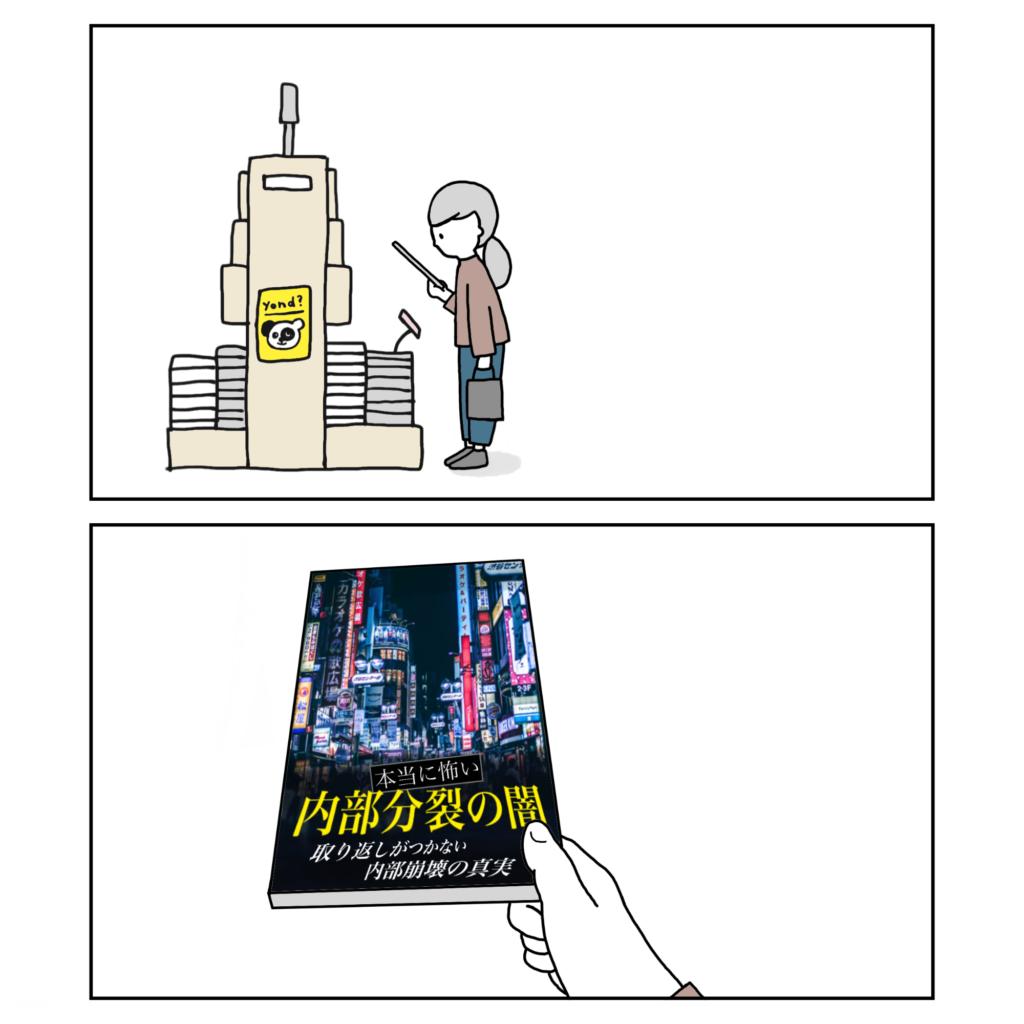 内部分裂 本当に怖い 闇 本や 立ち読み イラスト 漫画 いらすと