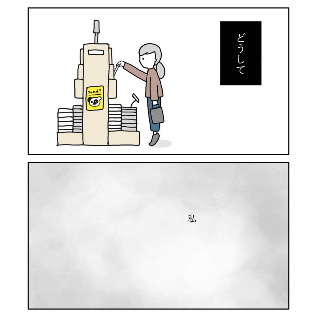 本屋で試し読み 旦那 虚しい 夫婦 問題 女の子 女性 イラスト 漫画 いらすと