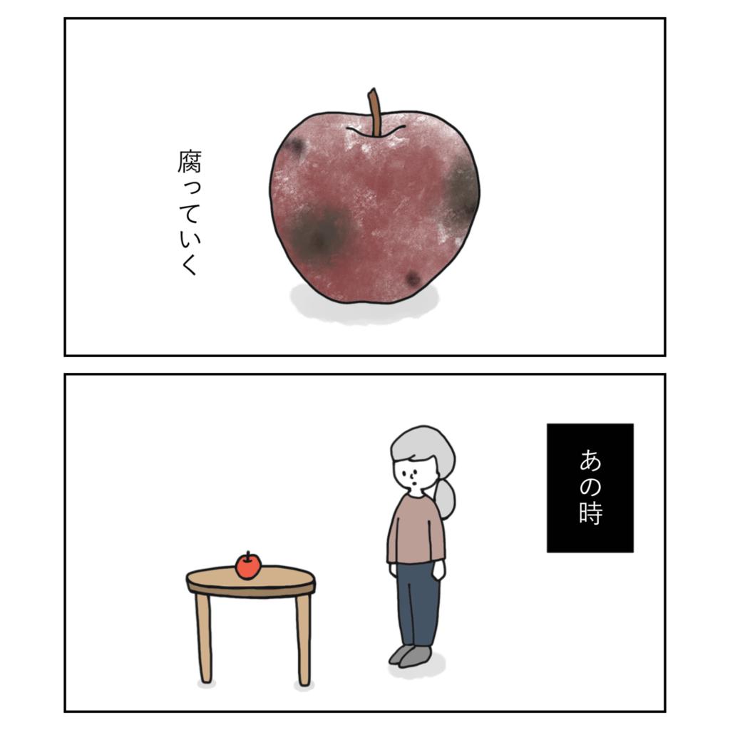 腐っていくりんご 間に合わない 夫婦 ぎくしゃく 女性 イラスト 漫画 いらすと