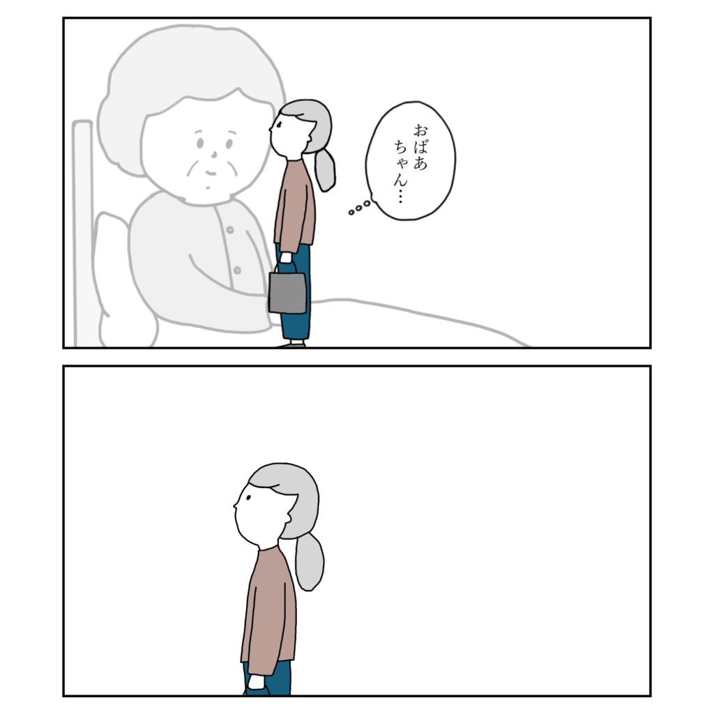 おばあちゃんに会いたい 女性 イラスト 漫画 いらすと
