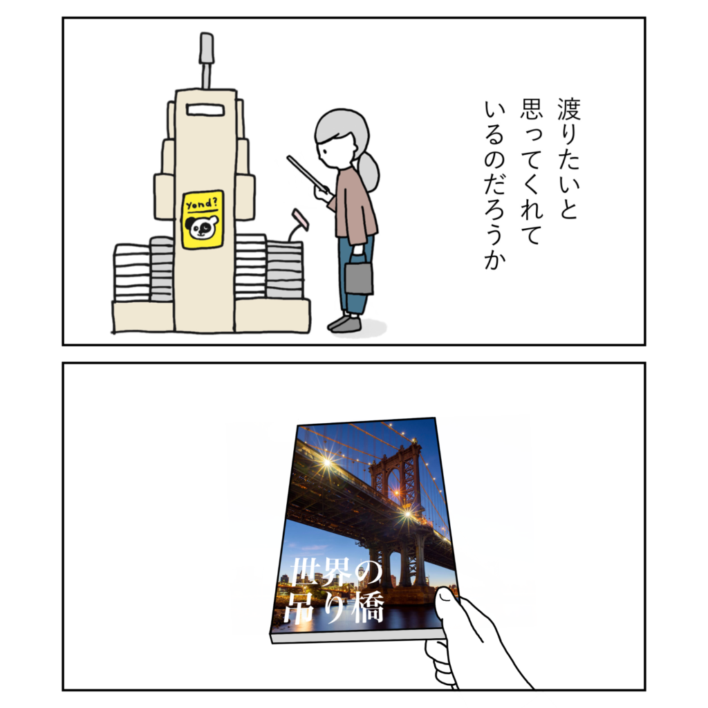この橋を渡りたいですか? 世界の吊り橋 おばあちゃんに会いたい 夫婦 ぎくしゃく 女性 イラスト 漫画 いらすと