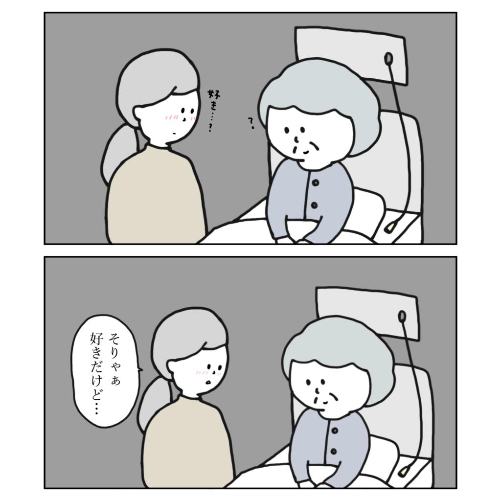おばあちゃんの入院先のベッドで 人生相談 夫婦 問題 女の子 女性 イラスト 漫画 いらすと