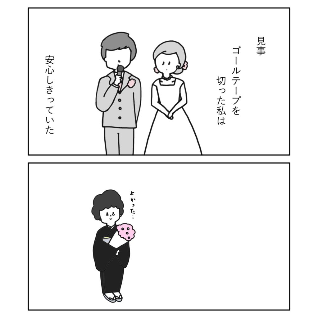 義母も嬉しそう 結婚式 黒留袖 夫婦 問題 女の子 女性 イラスト 漫画 いらすと