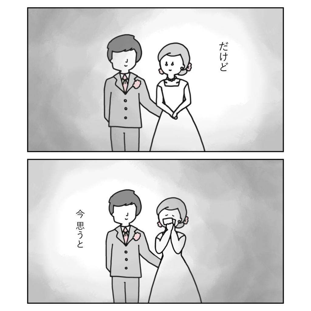 結婚はゴールじゃないスタート 夫婦 問題 女の子 女性 イラスト 漫画 いらすと