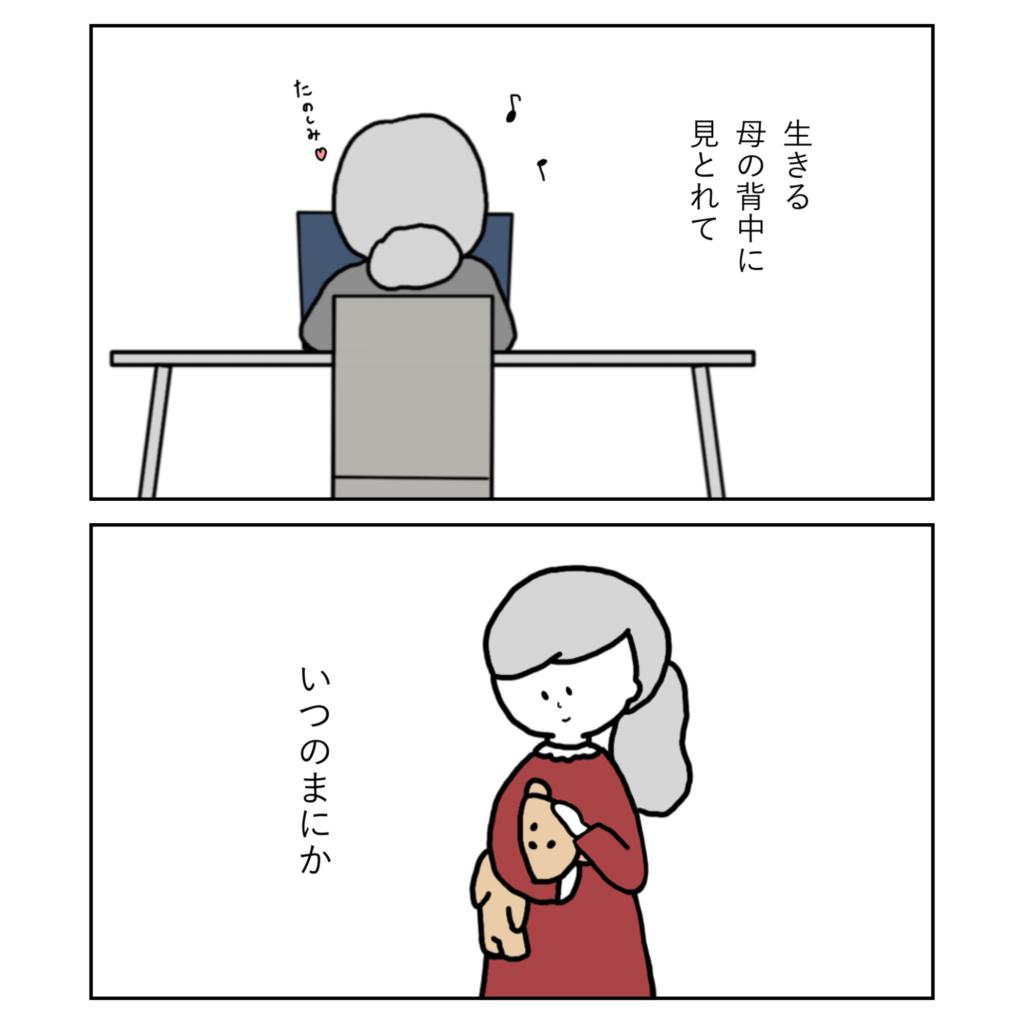 本音を隠して母親のそばにいる 幼少期 お母さん 離婚 影響 女性 イラスト 漫画 いらすと