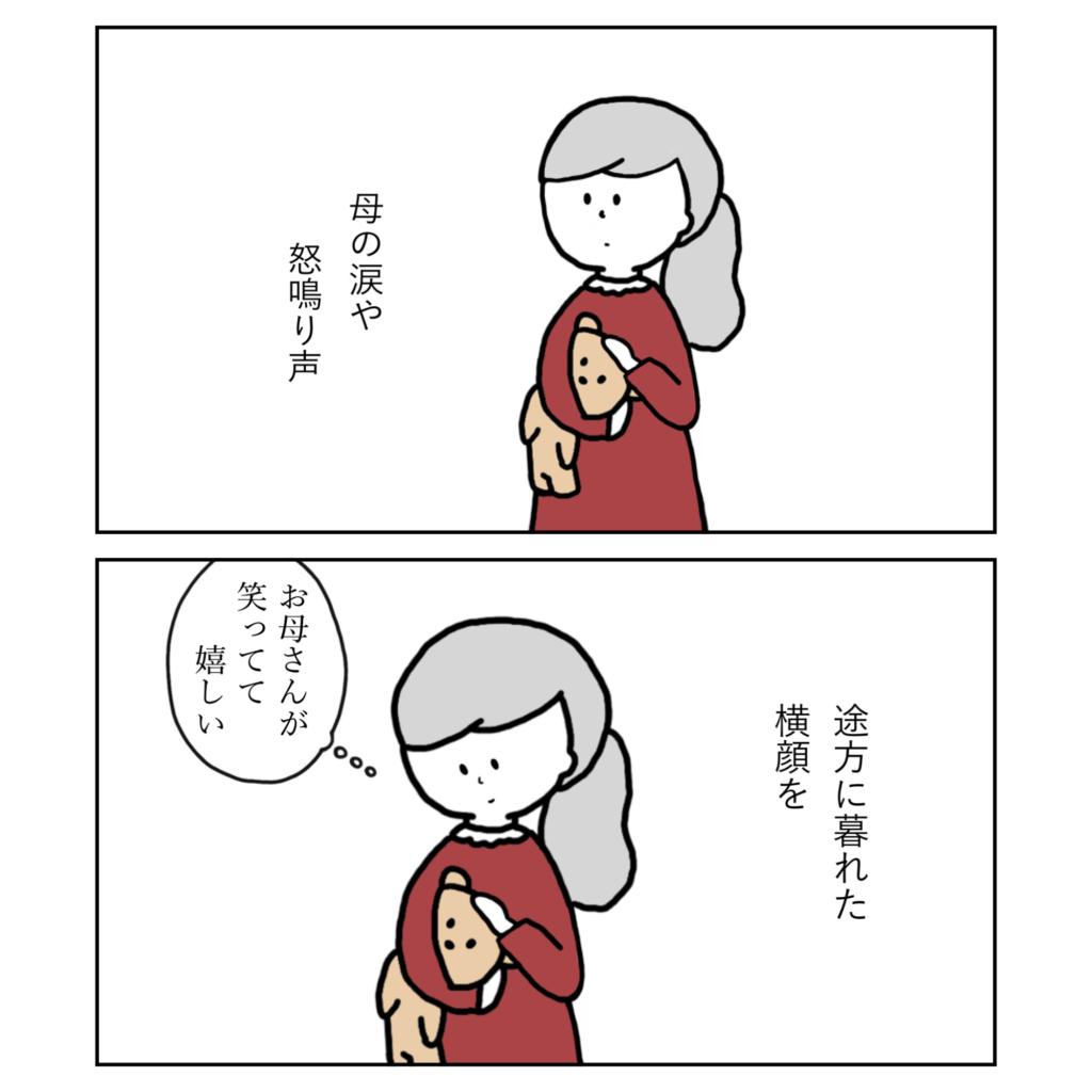 お母さんに笑っていて欲しい 途方にくれた横顔 怒鳴り声 幼少期 母親 影響 女性 イラスト 漫画 いらすと