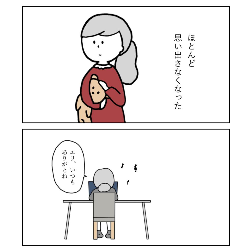 お母さん 鼻声 仕事している 家で 幼少期 母親 影響 女性 イラスト 漫画 いらすと