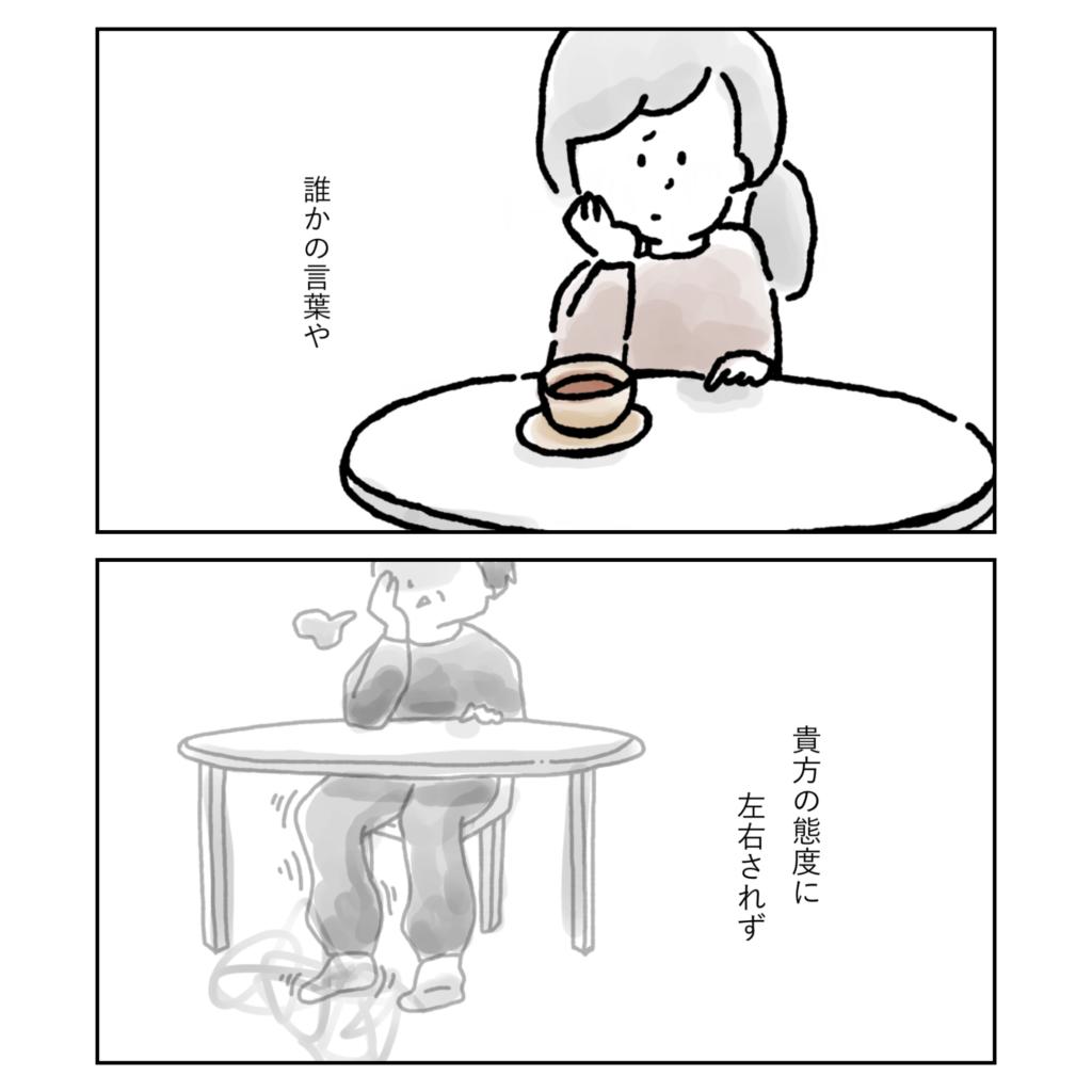 誰かの言葉や態度に左右されずに カフェ 考え事 悩み 一人かふぇ 女性 イラスト 漫画 いらすと