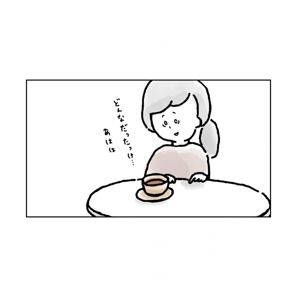 どんなんだったけ?私自身とは カフェ 考え事 悩み 一人かふぇ 女性 イラスト 漫画 いらすと