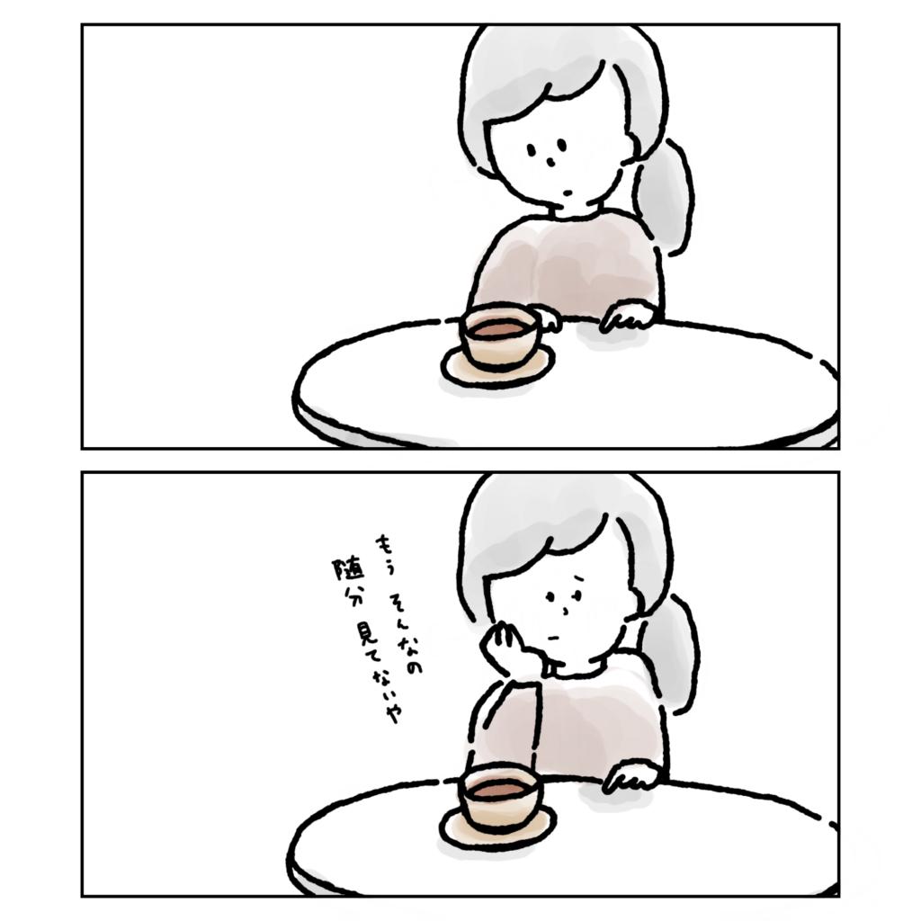 自分を失ってしまった カフェ 考え事 悩み 一人かふぇ 女性 イラスト 漫画 いらすと