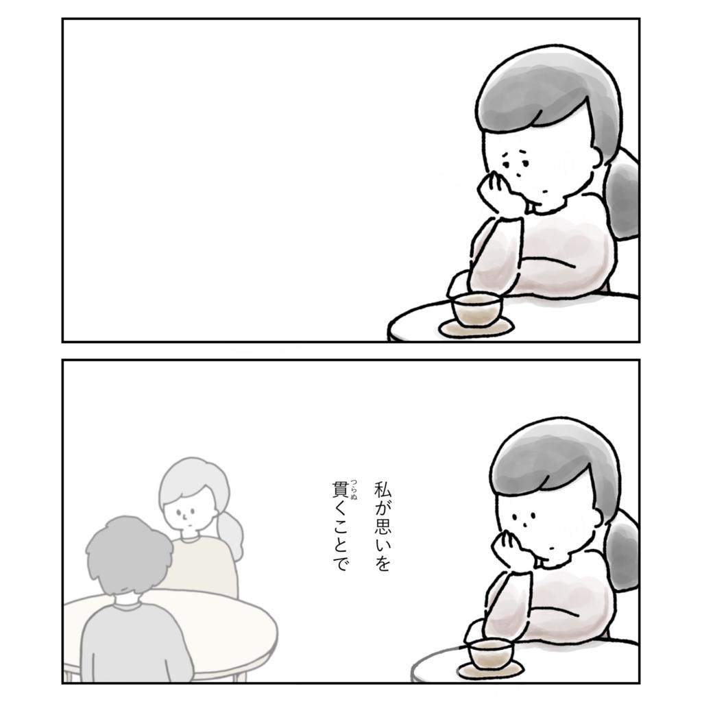 私が思いを貫くことで カフェ 考え事 悩み 一人かふぇ 女性 イラスト 漫画 いらすと