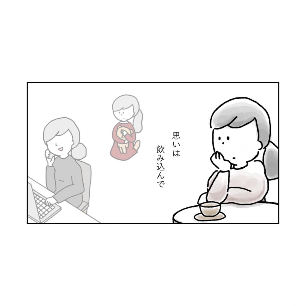 思いを飲み込んで 幼少期 母親 影響 女性 イラスト 漫画 いらすと