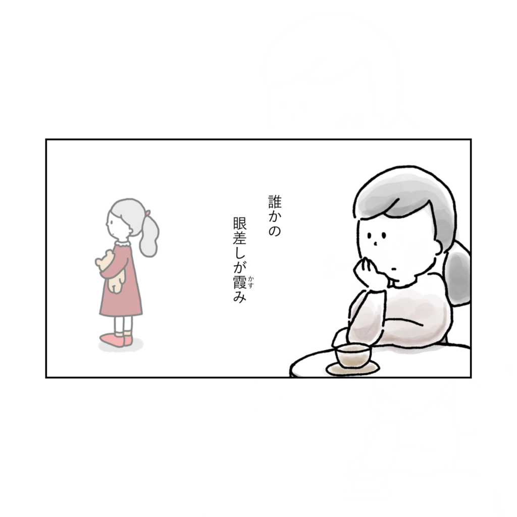誰かの眼差しがかすみ カフェ 考え事 悩み 一人かふぇ 女性 イラスト 漫画 いらすと