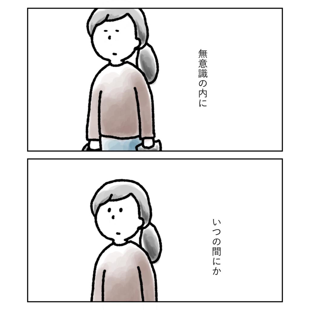 無意識のうちに 女性 イラスト 漫画 いらすと いつの間にか