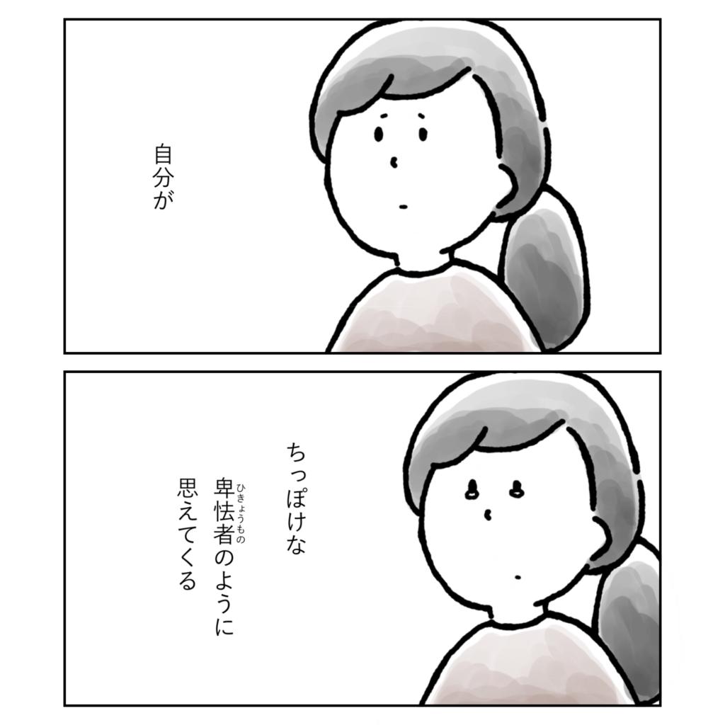 自分がちっぽけな卑怯者に思えてくる 女性 イラスト 漫画 いらすと