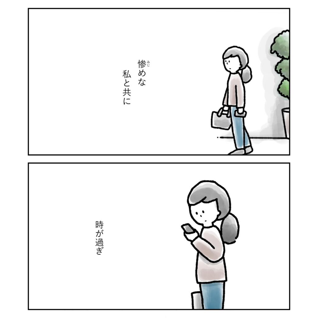 惨めな私と共に 時が過ぎ 女性 イラスト 漫画 いらすと