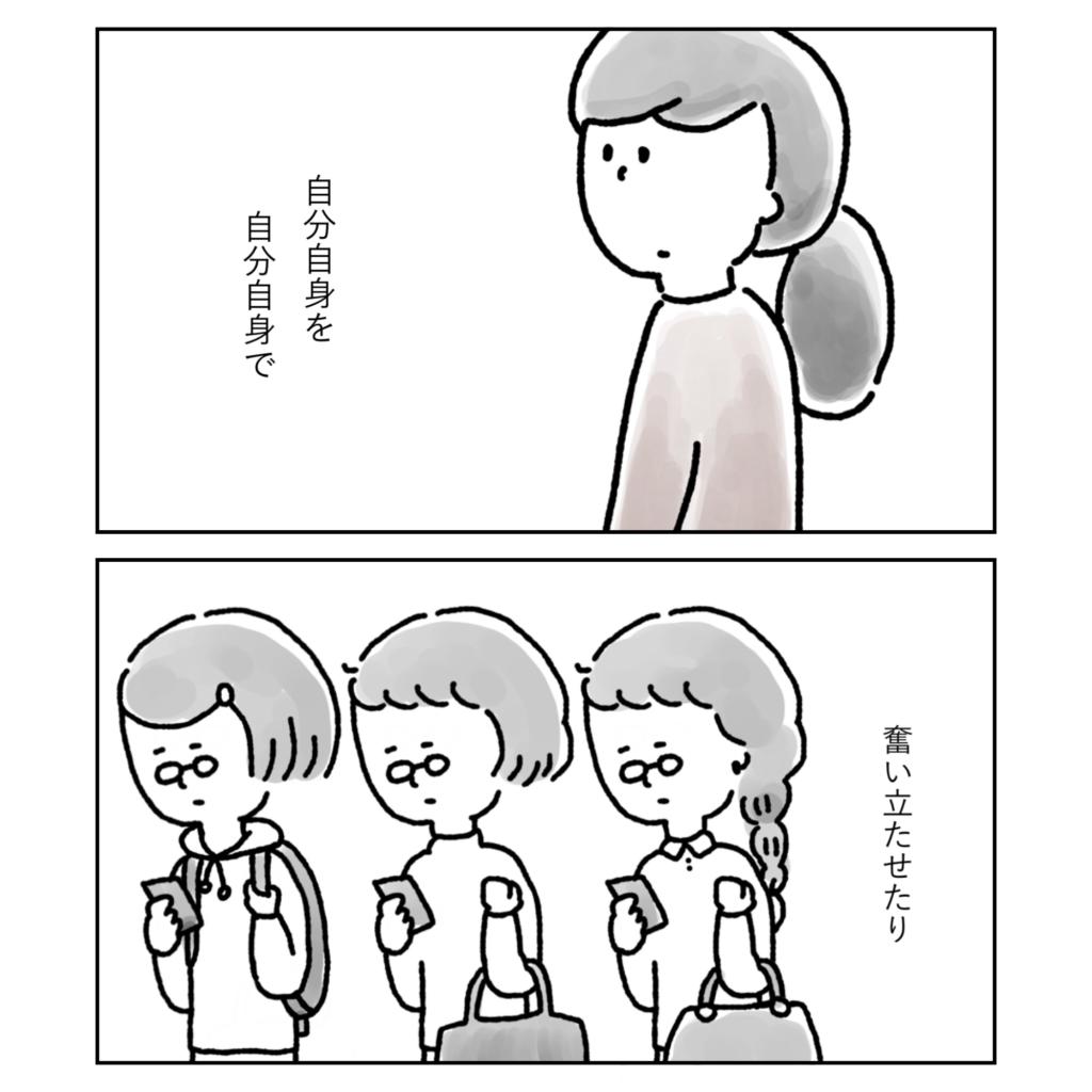 自分で自分を認める 女性 女の子 まんが いらすと イラスト 漫画