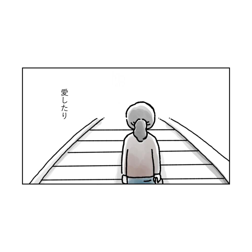 愛したり 横断歩道  女性 女の子 まんが いらすと イラスト 漫画