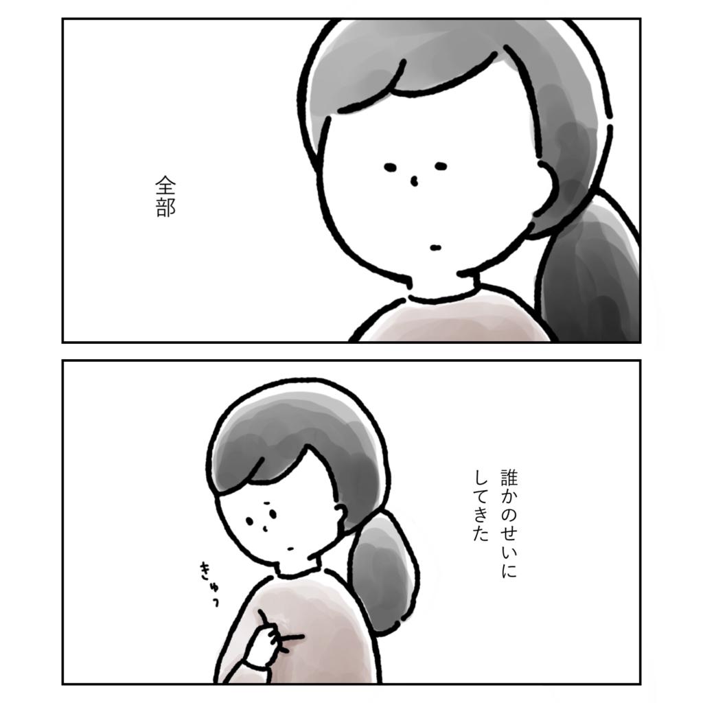 人のせいにしてしまうのをやめたい 全部誰かのせいにしてきた アラサークライシス 息苦しさ 女性 女の子 まんが いらすと イラスト 漫画