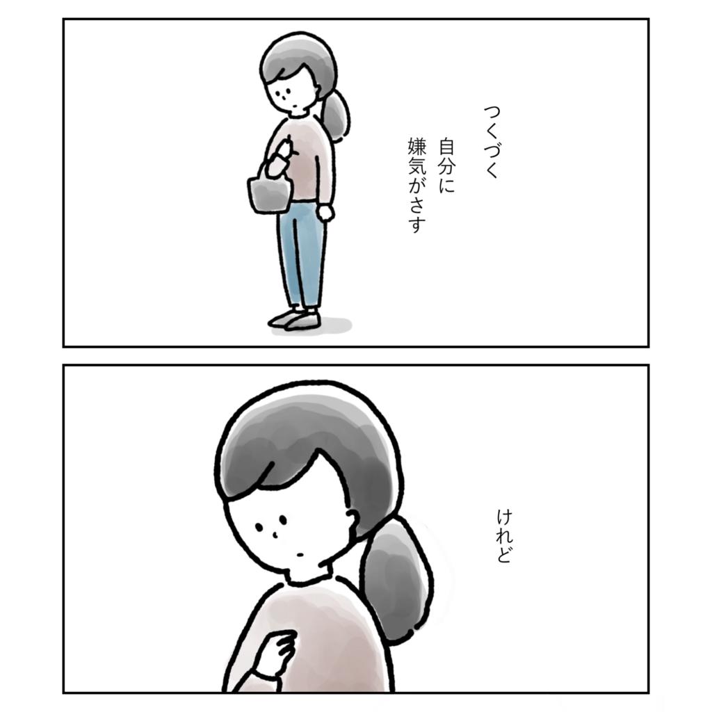 自分に嫌気がさす アラサークライシス 息苦しさ 女性 女の子 まんが いらすと イラスト 漫画