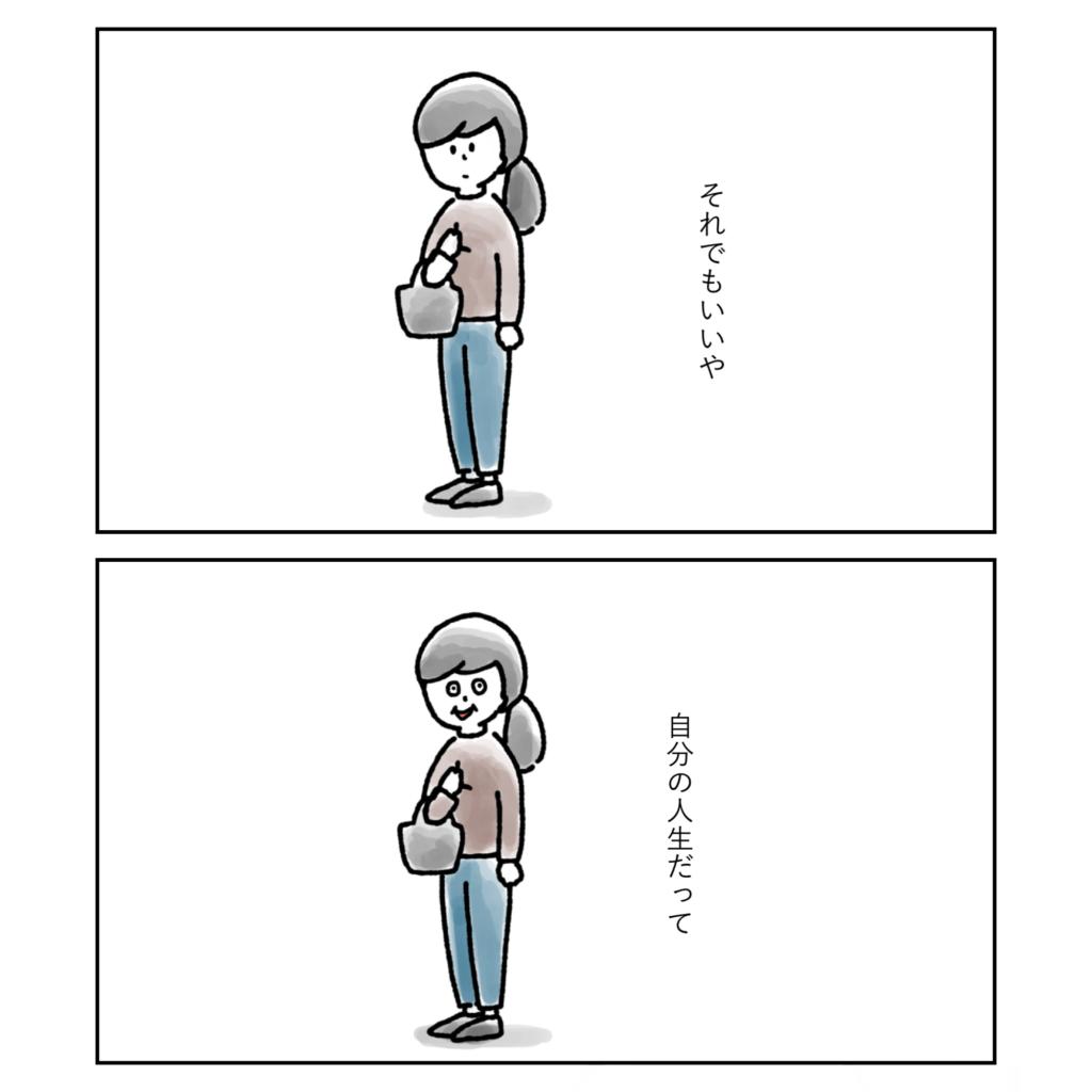 自分の人生だ それでもいい?アラサークライシス 息苦しさ 女性 女の子 まんが いらすと イラスト 漫画