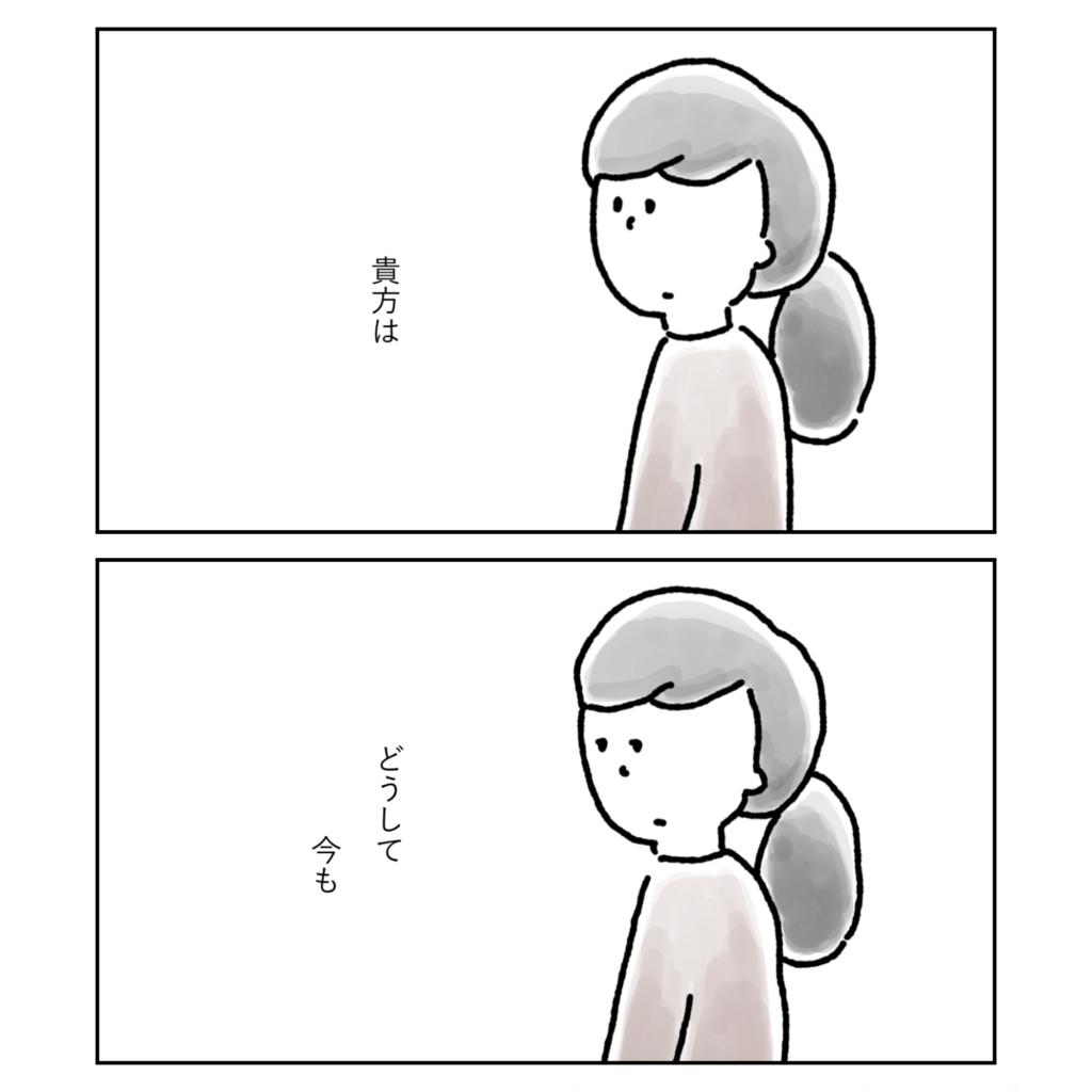 自分を責めてばかり 貴方はどうして今も アラサークライシス 息苦しさ 女性 女の子 まんが いらすと イラスト 漫画