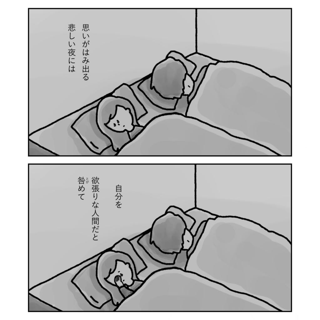 夫婦生活 夜泣いている