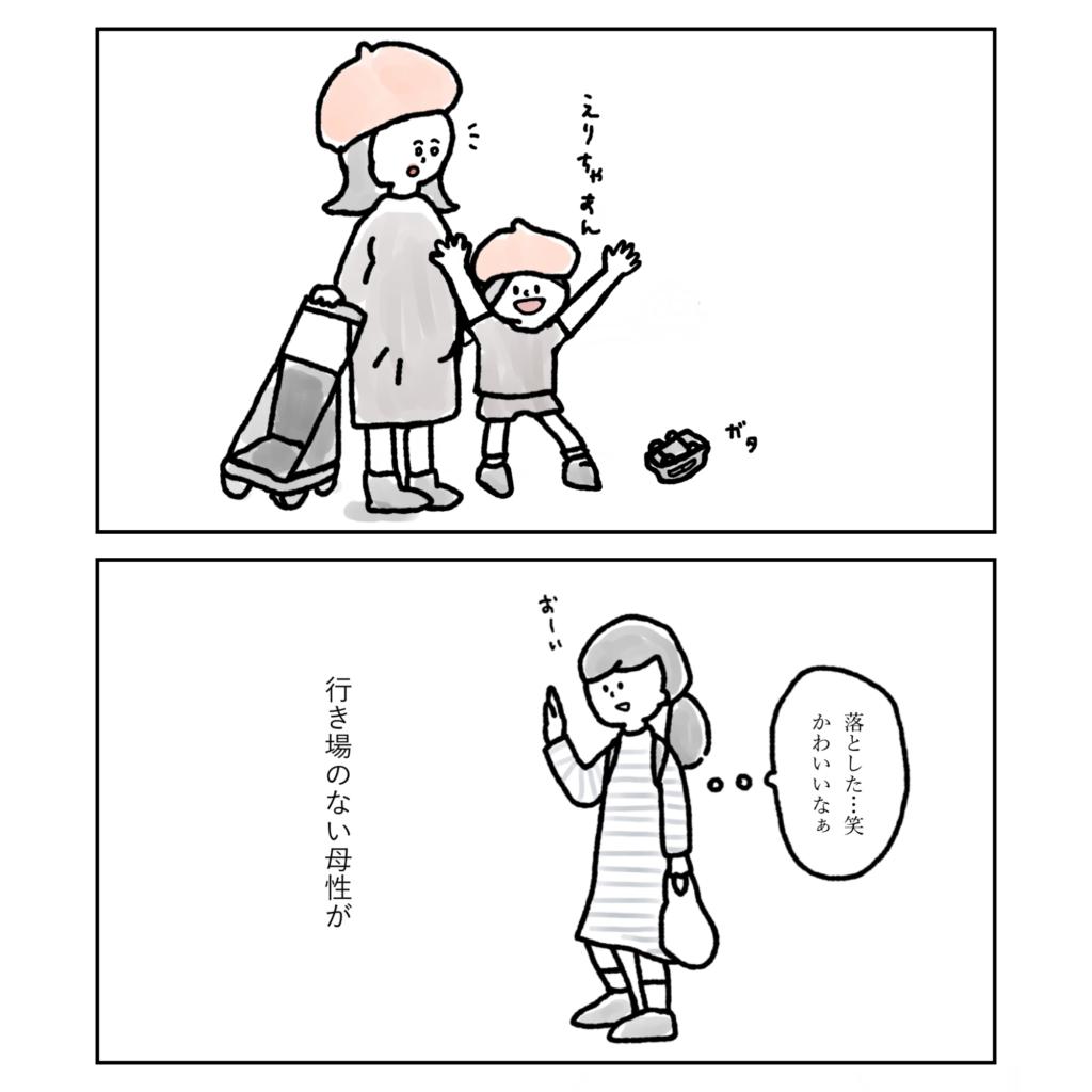行き場のない母性 友達の子供 子供 欲しい 女性 イラスト 漫画 いらすと