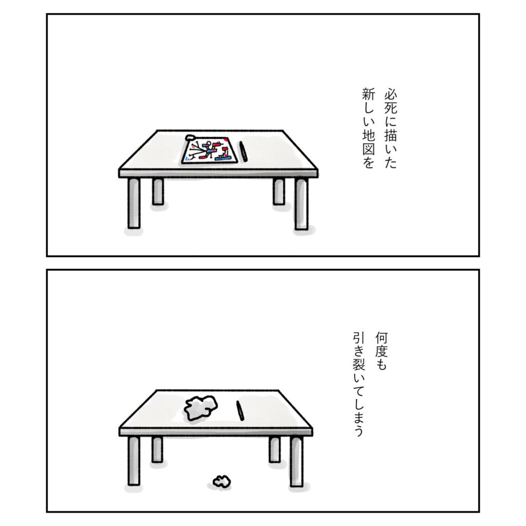 新しい地図が破れる ちゃぶ台 子供 欲しい 女性 イラスト 漫画 いらすと