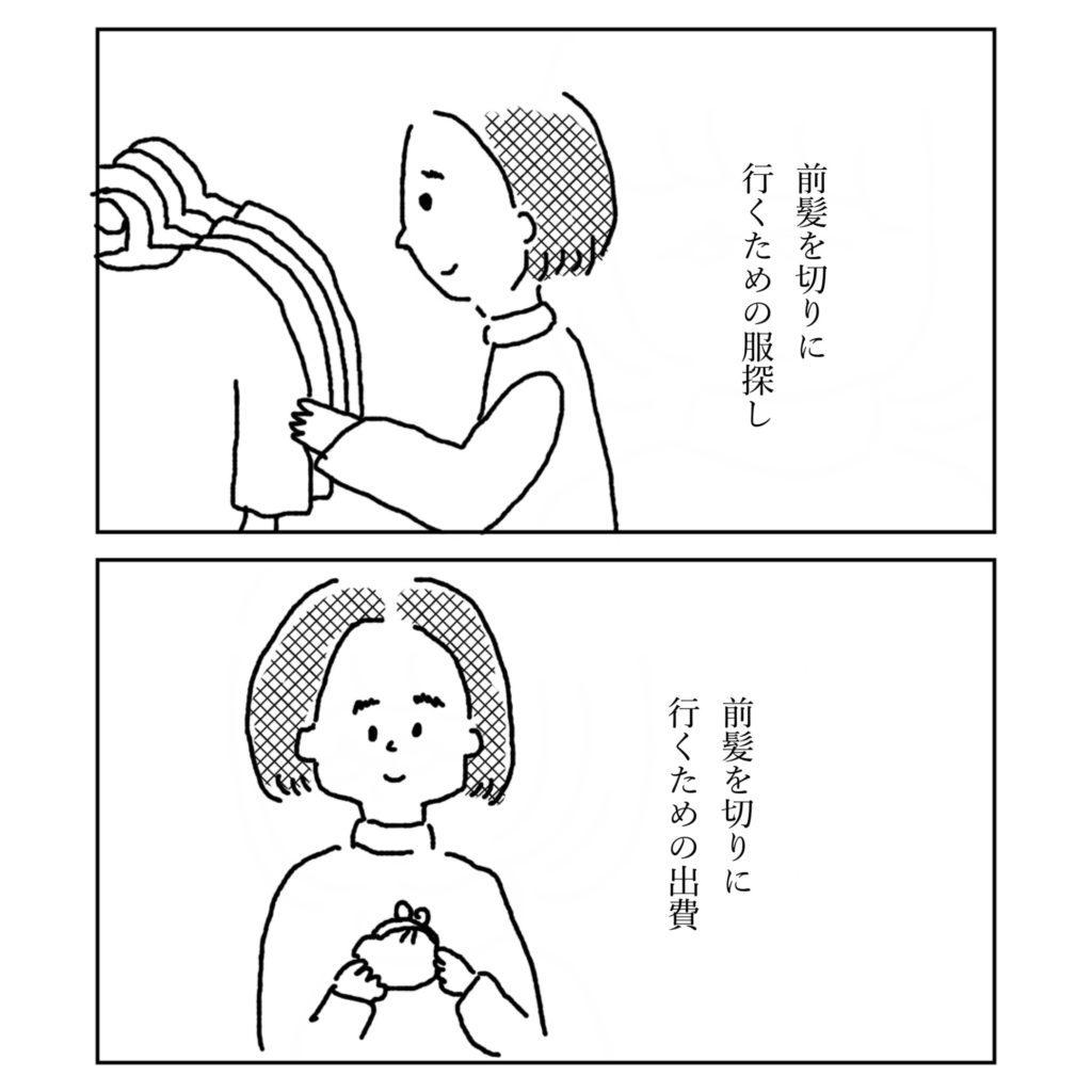 髪を切りに行くための服装