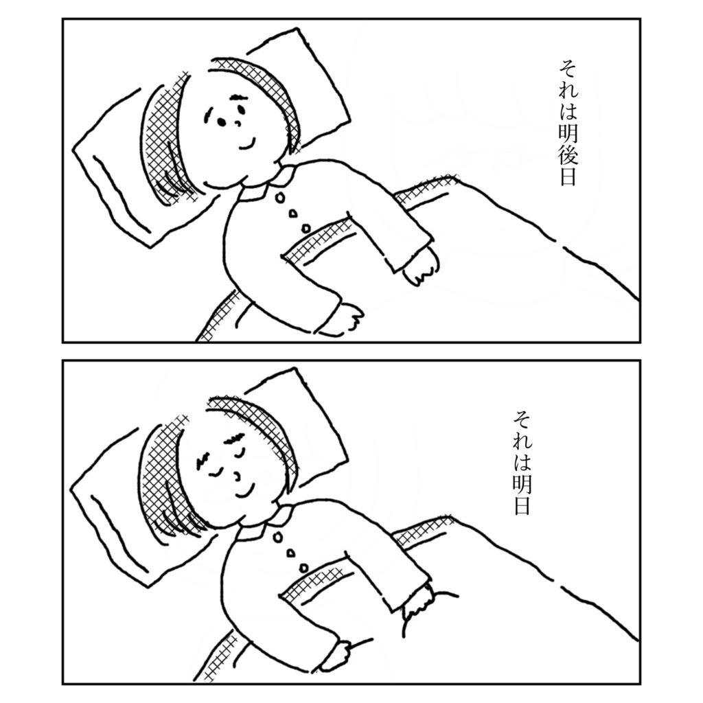 ウキウキして眠れないイラスト