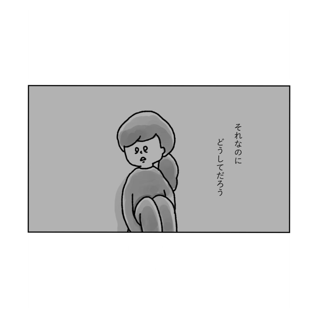 どうしてだろう。自分で自分がわからない。自己嫌悪 不妊様 女性 イラスト 漫画 いらすと