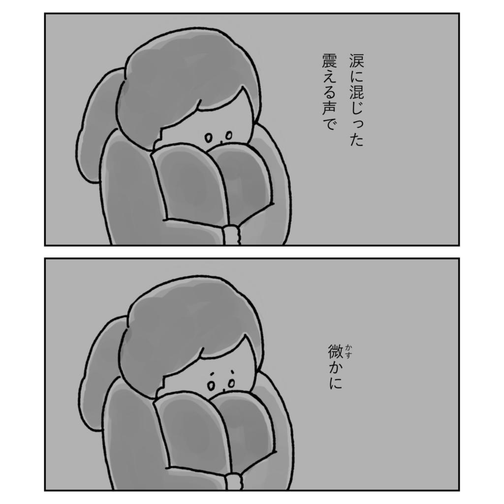 涙に混じった震える声で 夫婦問題 女性 イラスト 漫画 いらすと