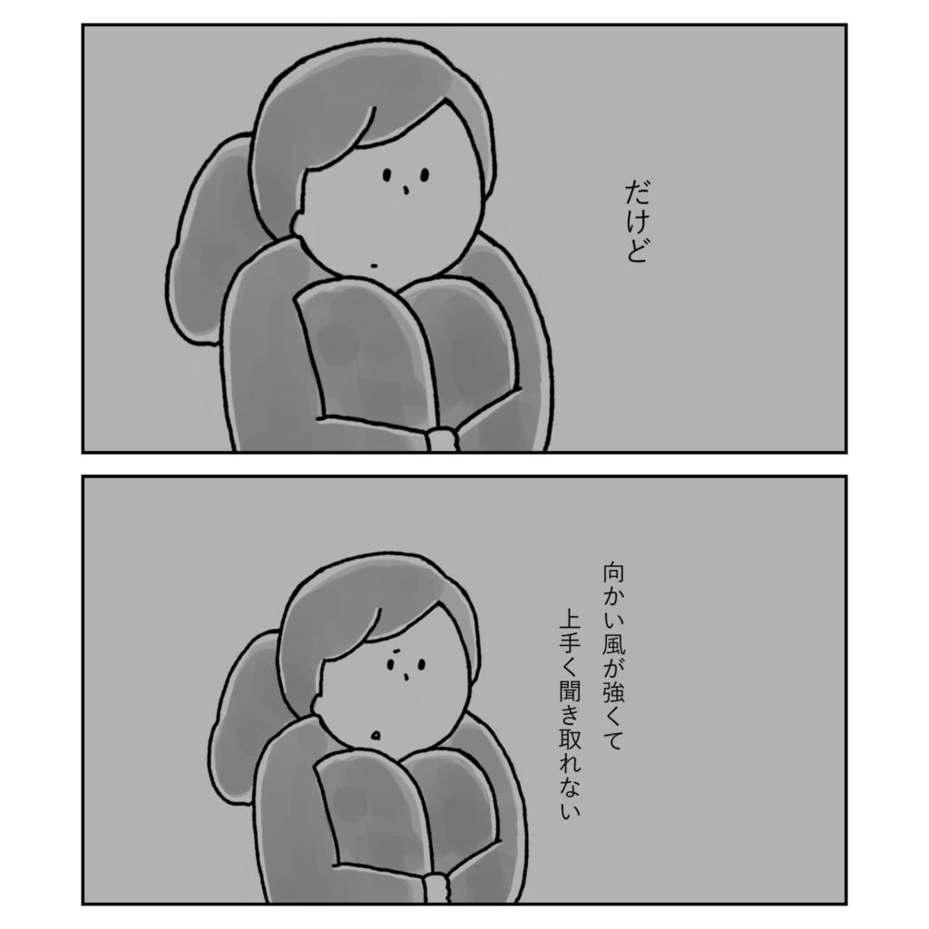 だけど 向かい風が強くてうまく聞き取れない 夫婦問題 女性 イラスト 漫画 いらすと
