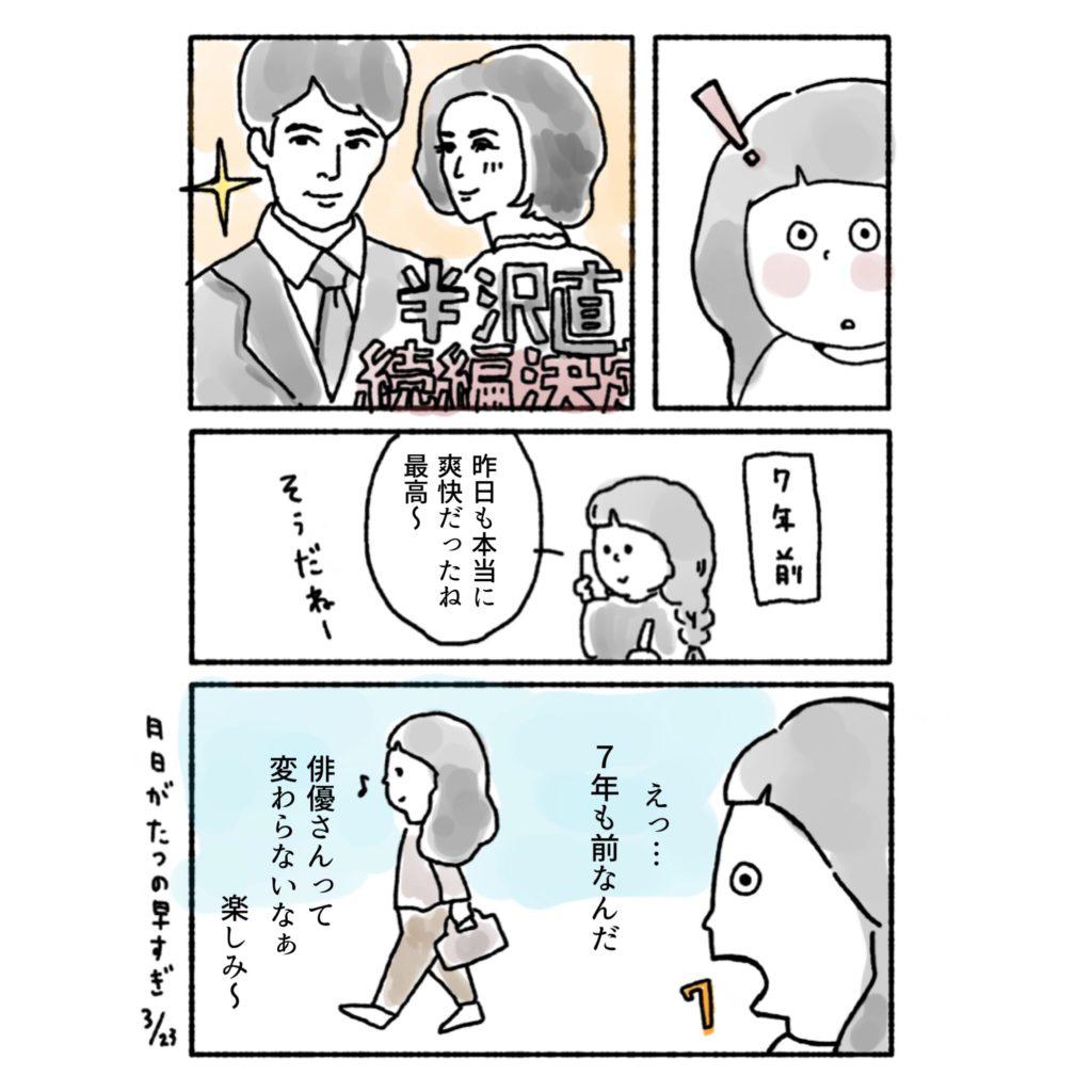 半沢直樹続編