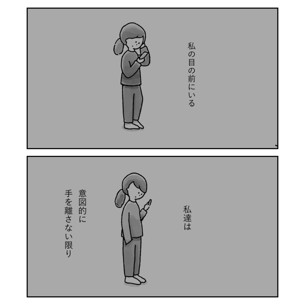 私の目の前にいる 夫婦 会話 不足 女性 イラスト 漫画 いらすと