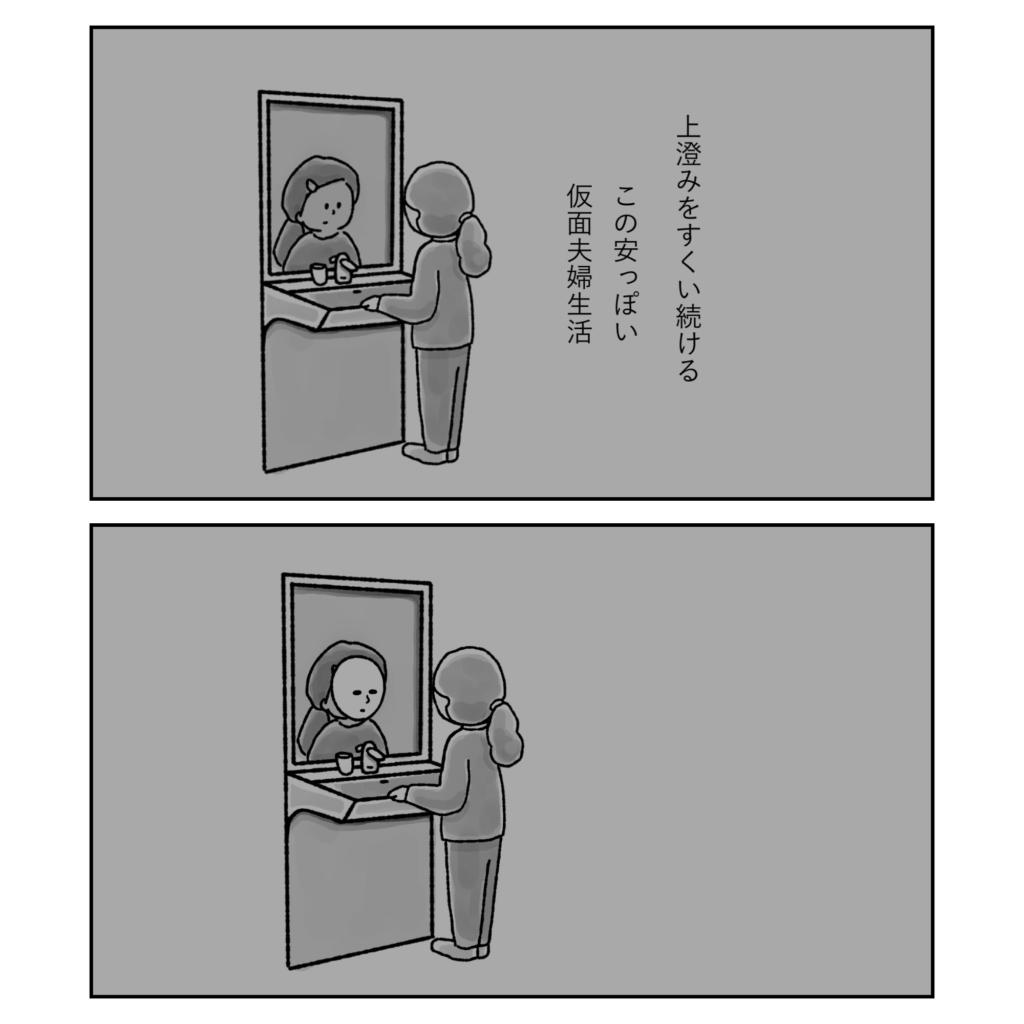 仮面夫婦 安っぽい 夫婦 会話 不足 女性 イラスト 漫画 いらすと