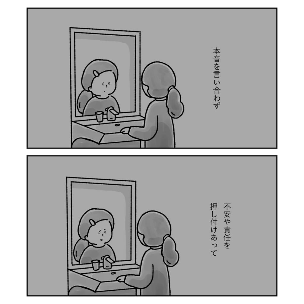 本音を言わずに不安や責任を押し付けあって 夫婦 会話 不足 女性 イラスト 漫画 いらすと