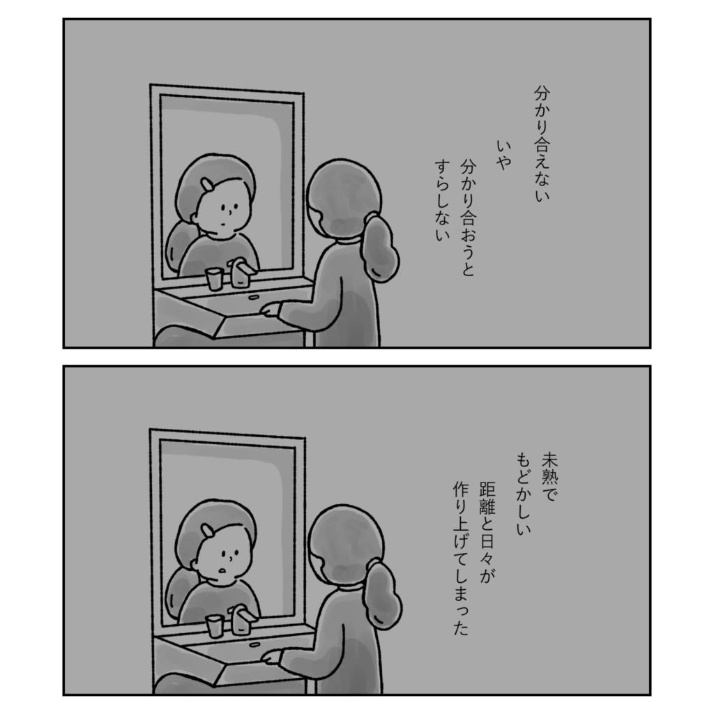分かりあおうとすらしない 夫婦 会話 不足 女性 イラスト 漫画 いらすと