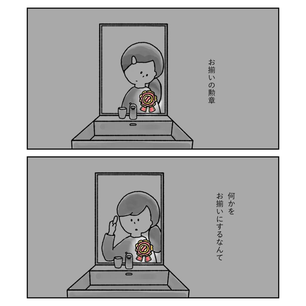 お揃いの勲章 夫婦 会話 不足 女性 イラスト 漫画 いらすと