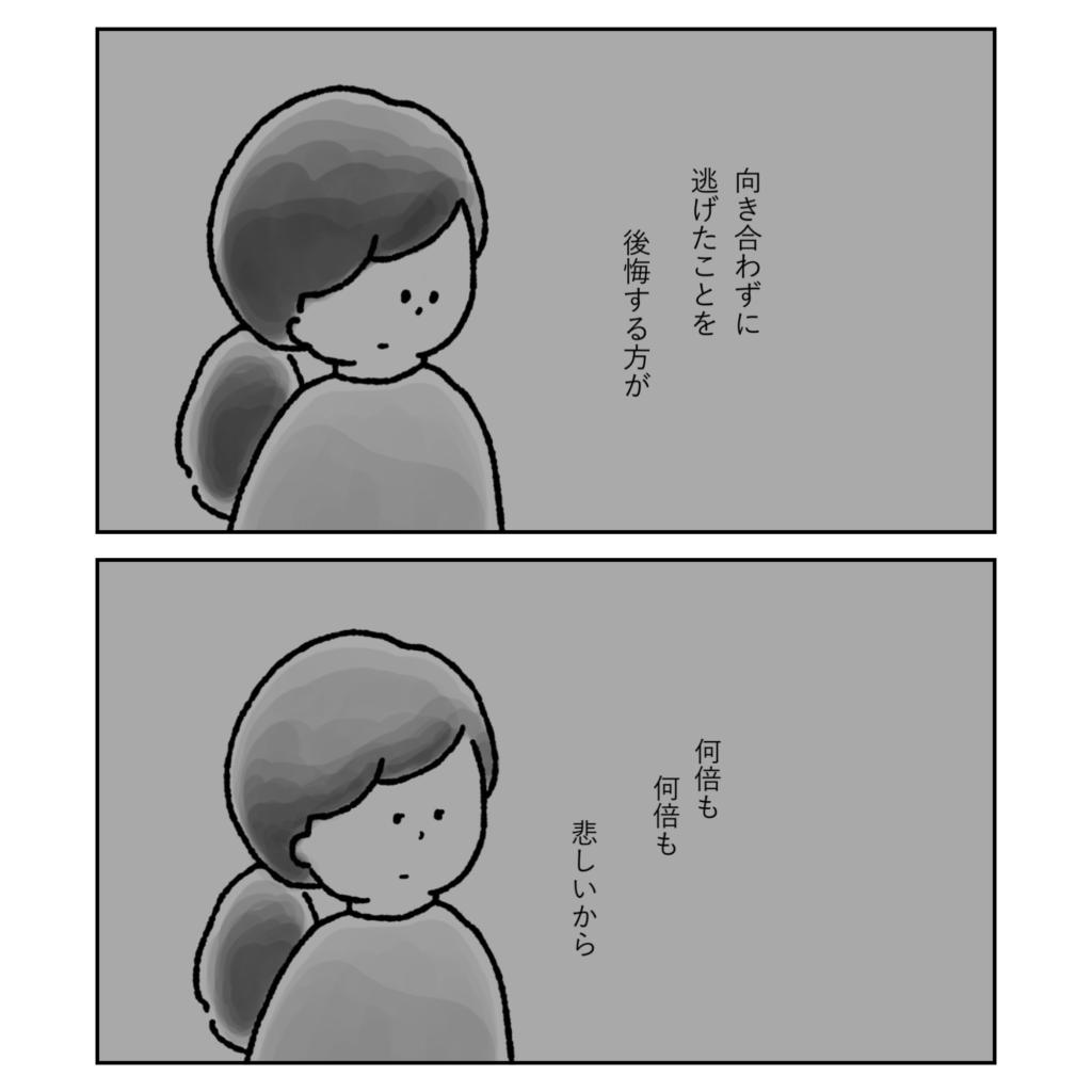 だけど向き合わずに逃げるほうが何倍も何倍も悲しいから イラスト 漫画 妊活 にんかつ 男女差 女性