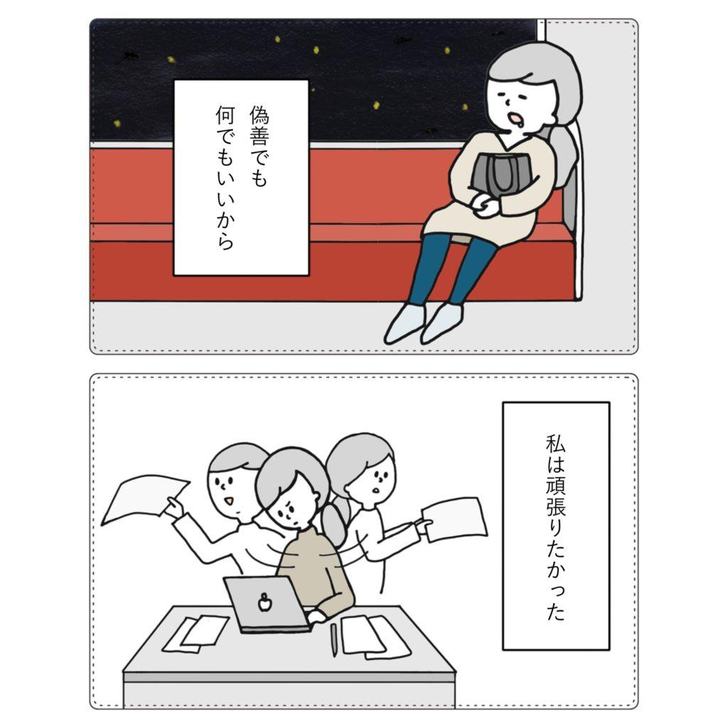 マタハラの現実。働きながら妊活するのは迷惑?