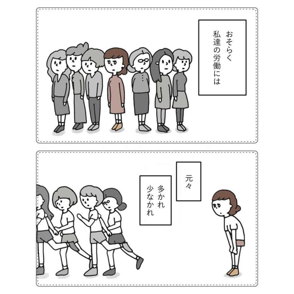不妊治療は迷惑ですか?イラスト 漫画 マタハラ 不妊治療 迷惑? 社会 女性