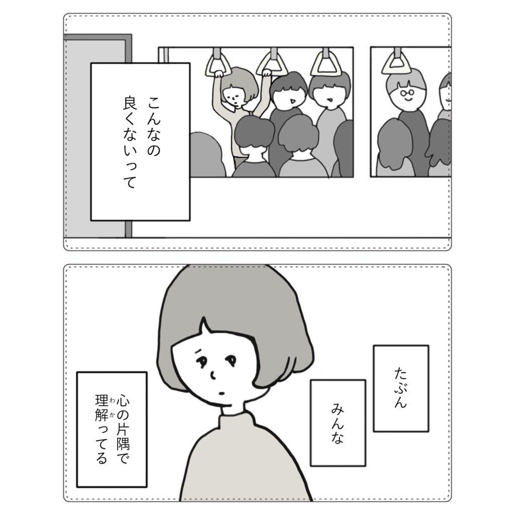 満員電車 イラスト 漫画 マタハラ 不妊治療 迷惑? 社会 女性