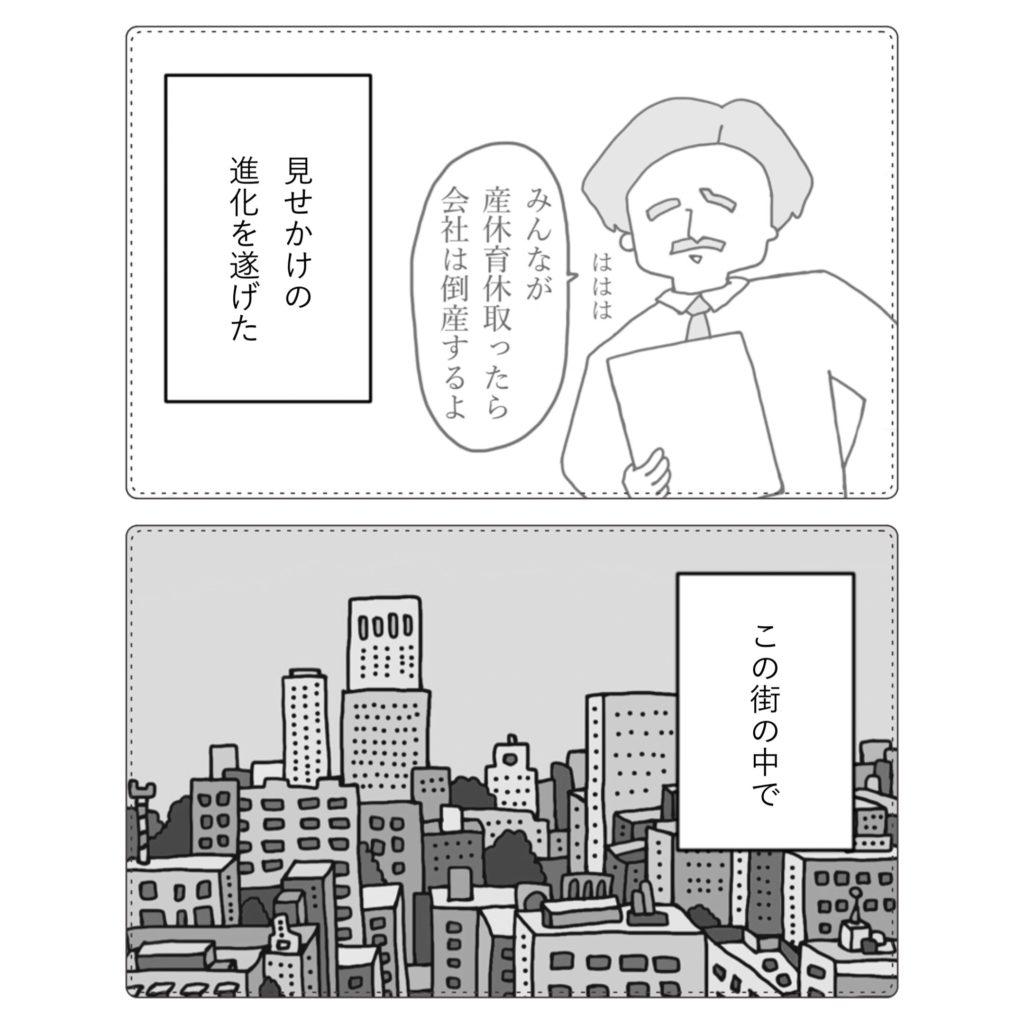 見せかけの進化を遂げたこの街で イラスト 漫画 マタハラ 不妊治療 迷惑? 社会 女性