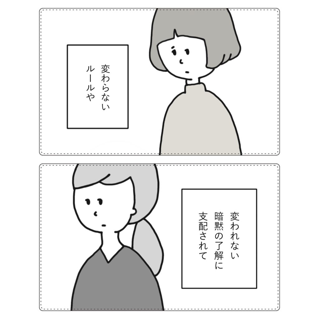 暗黙の了解 忖度 ルール イラスト 漫画 マタハラ 不妊治療 迷惑? 社会 女性